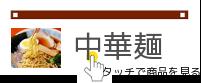 HPbanner01_chukamen_touch2