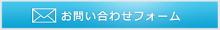 yamaguchiya_sidebar_toiawase