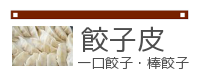 HPbanner05_kawagyoza